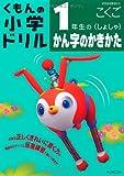 1年生のかん字のかきかた(しょしゃ) (くもんの小学ドリル 国語 書き方 2)
