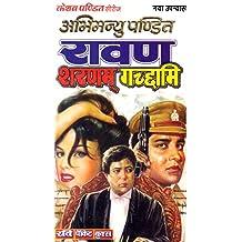 Ravan Saranam Gacchami: रावण शरणम् गच्छामि (Abhimanyu Pandit Book 3) (Hindi Edition)