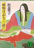 蜻蛉日記をご一緒に (講談社文庫)