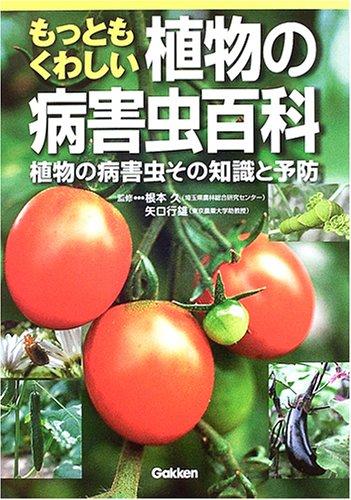 もっともくわしい植物の病害虫百科―園芸・家庭菜園に役立つ!植物の病害虫その知識と予防