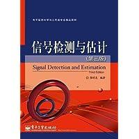电子信息科学与工程类专业精品教材:信号检测与估计(第3版)