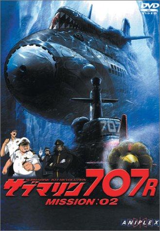 サブマリン707R mission02