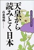 天皇から読みとく日本―古代と現代をつなぐ