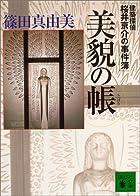 美貌の帳 建築探偵桜井京介の事件簿 (講談社文庫)