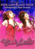 PINK LADY LAST TOUR Unforgettable Final Ovation 通常版 [DVD]