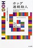 ホッグ連続殺人 (ハヤカワ・ミステリ文庫)(ウィリアム・L. デアンドリア/William L. DeAndrea/真崎 義博)