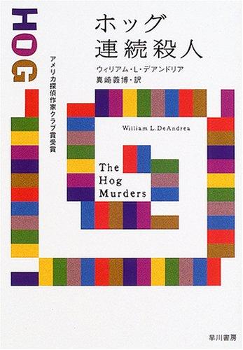 ホッグ連続殺人 (ハヤカワ・ミステリ文庫)