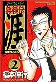 無頼伝涯 (2) (少年マガジンコミックス)