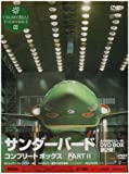 サンダーバード コンプリートボックスPART2 [DVD]