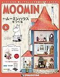 ムーミンハウスをつくる 6号 [分冊百科] (パーツ・フィギュア付)