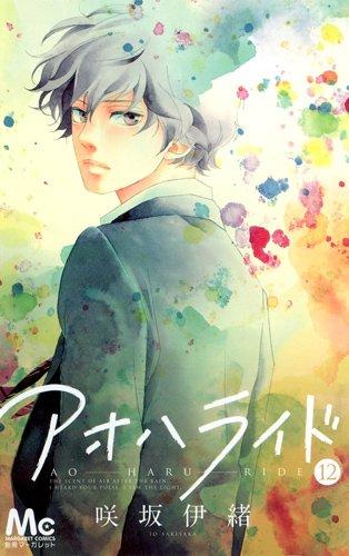 アオハライド 12 (マーガレットコミックス)