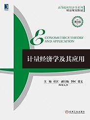 计量经济学及其应用(第3版) (高等院校经济学系列精品规划教材) (Chinese Edition)