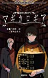 魔道書大戦RPG マギカロギア (Role&Roll Books)