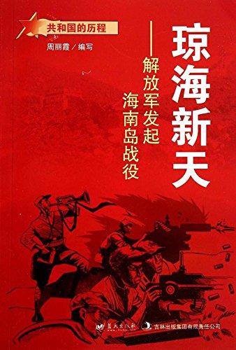 琼海新天:解放军发起海南岛战役 (Chinese Edition)
