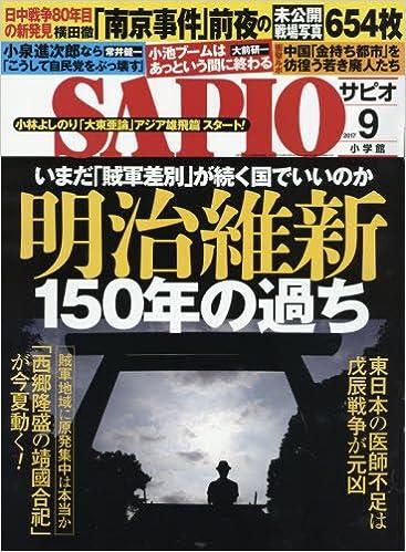 SAPIO(サピオ) 2017年01月号