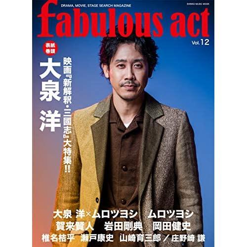fabulous act Vol.12 表紙画像