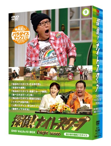 探偵!ナイトスクープ DVD Vol.09 & 10 BOX 桂小枝の爆笑パラダイス