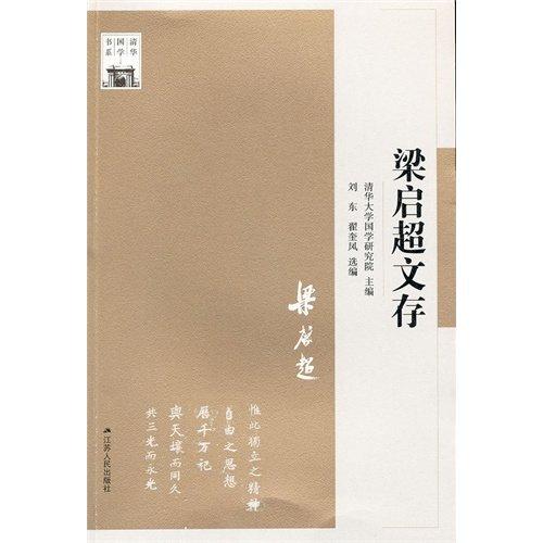 The beam Qi super text saves-Chin Hua Chinese studies the book fasten (Chinese edidion) Pinyin: liang qi chao wen cun ¡ª qing hua guo xue shu xi pdf
