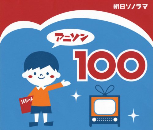 オムニバス/アニソン100の商品画像