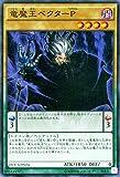 遊戯王 DOCS-JP024-SR 《竜魔王ベクターP》 Super