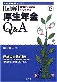 知りたいことがすぐわかる 図解 厚生年金Q&A〈平成18年度版〉 (受給年金別相談シリーズ)