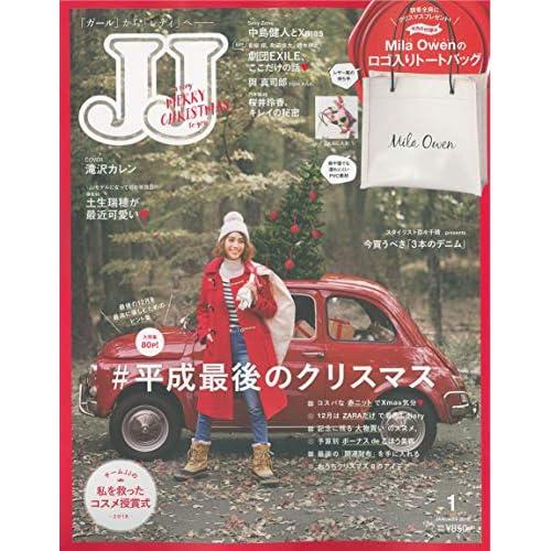 JJ 2019年1月号 表紙画像