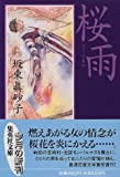 桜雨 (集英社文庫)