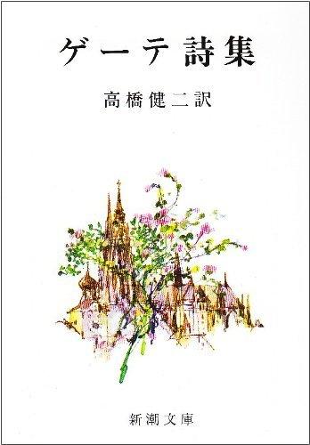 ゲーテ詩集 (1951年) (新潮文庫〈第180〉)