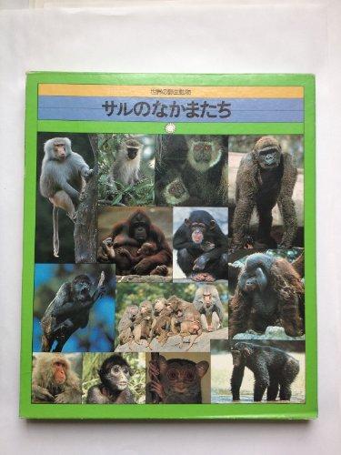 サルのなかまたち (Time life library―世界の野生動物)