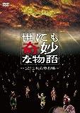 世にも奇妙な物語 ~2012秋の特別編~ [DVD]