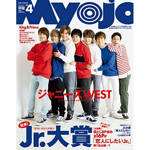 Myojo 2019年4月号 追加画像