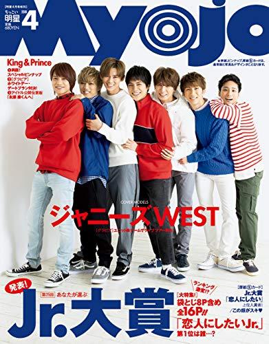 Myojo 2019年4月号 画像 B
