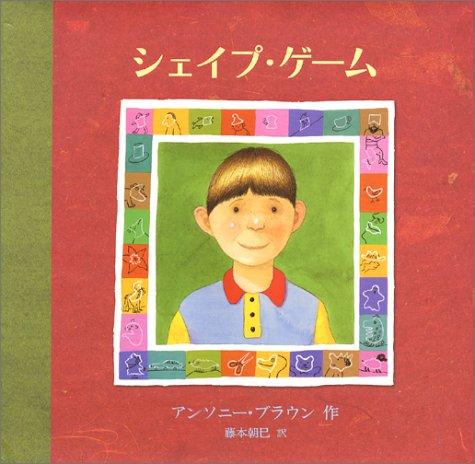 シェイプ・ゲーム (児童図書館・絵本の部屋)