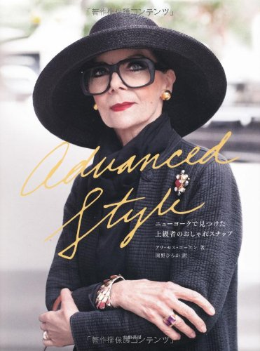 ADVANCED STYLE Advanced Style 大きい表紙画像