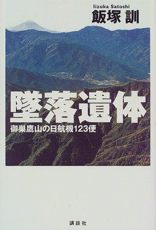 墜落遺体―御巣鷹山の日航機123便