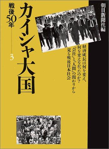 カイシャ大国―戦後50年〈3〉 (朝日文庫)