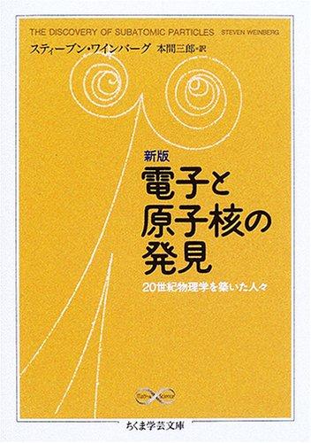 新版 電子と原子核の発見 20世紀物理学を築いた人々 (ちくま学芸文庫)
