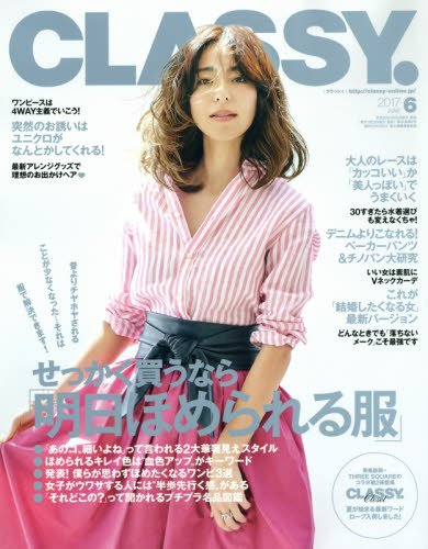 CLASSY.(クラッシィ) 2017年 06 月号 [雑誌]