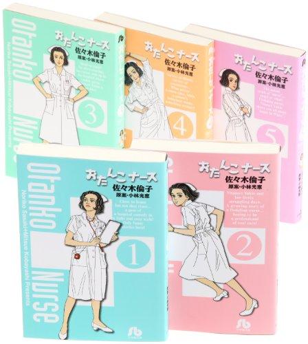 Otanko Nurse Vol. 1 - 5 Set (In Japanese)