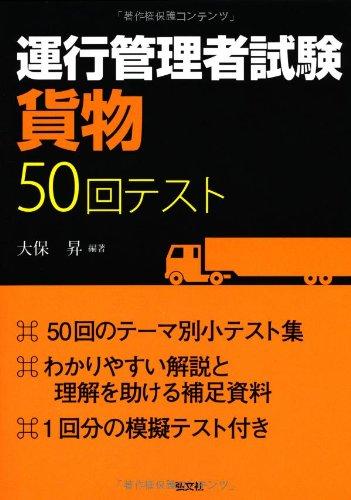 Download Unko kanrisha shiken kamotsu gojikkai tesuto. pdf epub