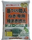 苗づくり職人 ねぎ専用種まき培土 25リットル