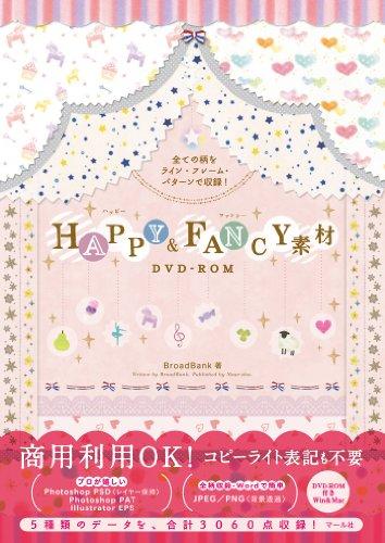 HAPPY&FANCY素材DVD-ROM: 全ての柄をライン・フレーム・パターンで収録!