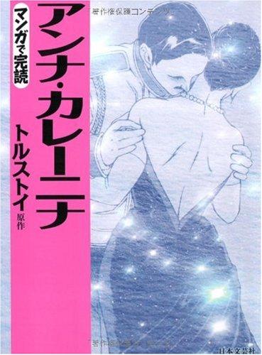 アンナ・カレーニナ (マンガで完読)