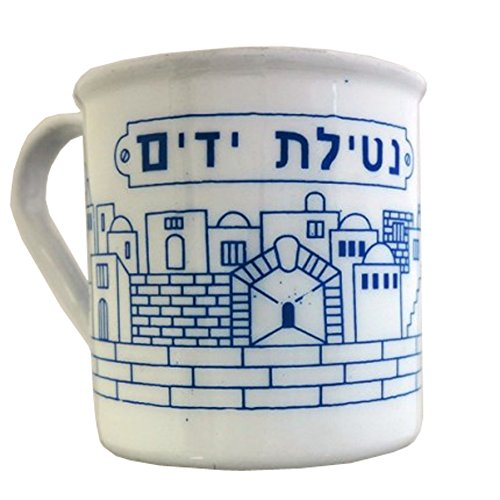 Stainless Steel Washing Cup with White Powder Coating and Blue Jerusalem Scene Great Gift for Jewish Holidays - Shabbat - Bar Mitzvah - Passover