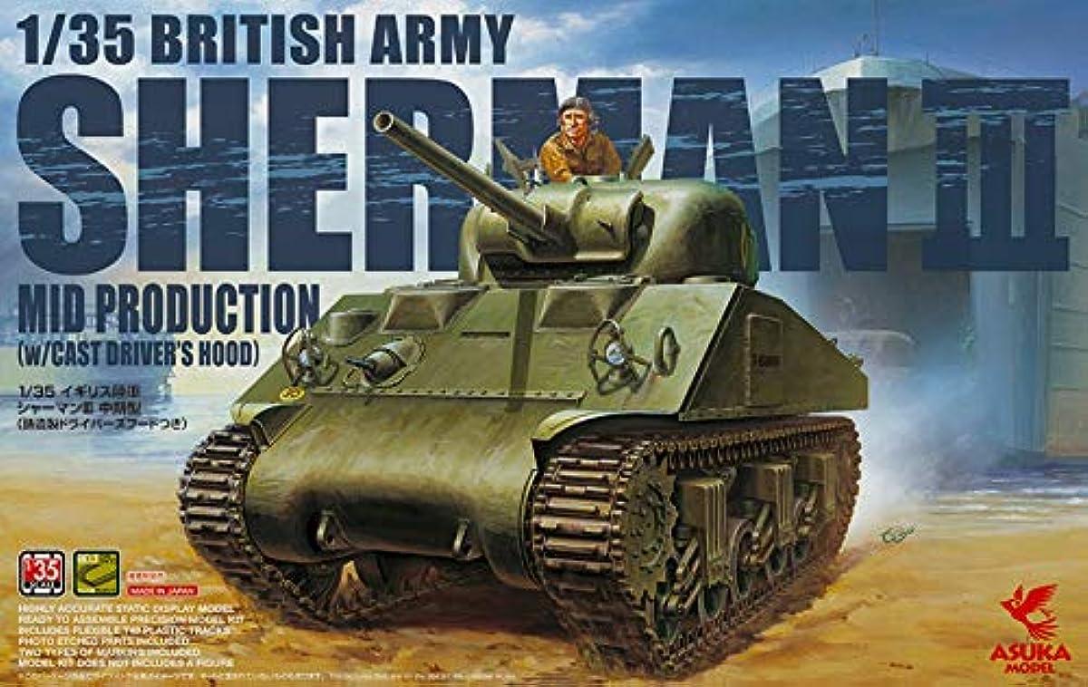 [해외] 아스카 모델 1/35 영국 육군 샤먼3 중기형 프라모델  35-018