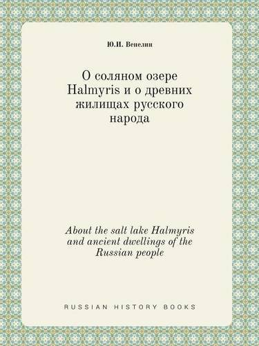 About the salt lake Halmyris and ancient dwellings of the Russian people (Russian Edition) pdf