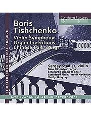 Boris Tishchenko: Violin Concerto No. 2 (Violin Symphony); Organ Inventions; Yuefu (Chinese Folk Songs)