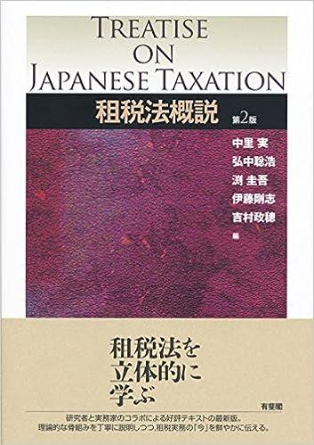 租税法概説 第2版 | 中里 実, 弘...