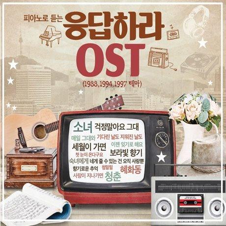 [CD]応答せよ 1988, 1994, 1997 テーマ OST