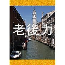 rougoryoku (Japanese Edition)